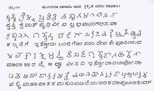 Badami Chalukya inscription of Mangalesha at Badami, 7th AD