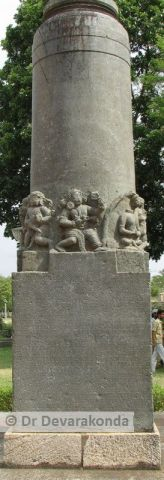 Halebidu Pillar Inscription