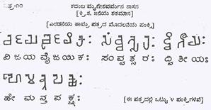 Kadamba Mrugeshavarma's inscription, 5th AD