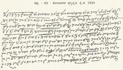Modi Script, Kolar 20th AD