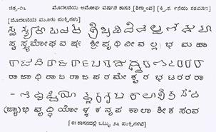 Rashtrakuta Inscription of Amoghavarsha the I, Shiggaon, 6th AD
