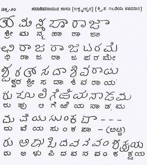 Vijayanagara Inscription of Sadashivaraya at Lakshmeshwara, 16th century AD