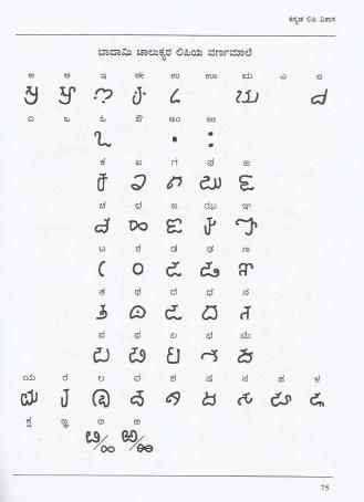 Badami Chalukya Script
