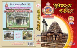 Ithihasa dharshana cover 2015