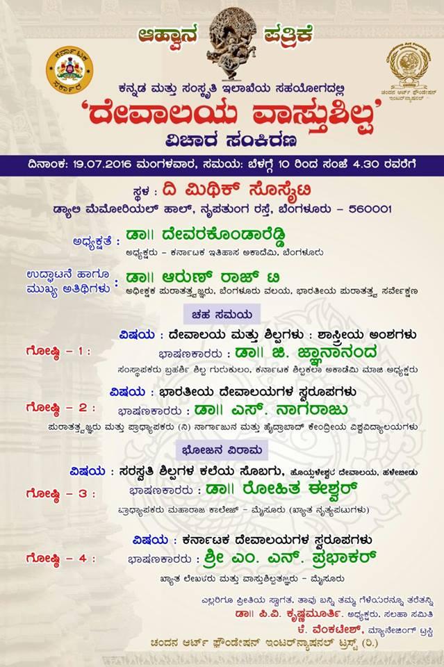ChandanaArtsInvite